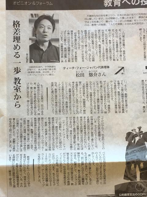 170105_朝日新聞朝刊