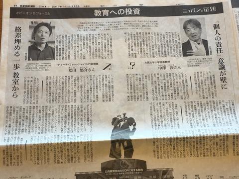 170105_朝日新聞朝刊②