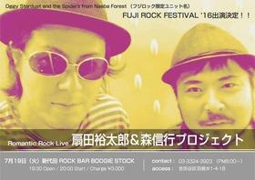 裕太郎&森0719