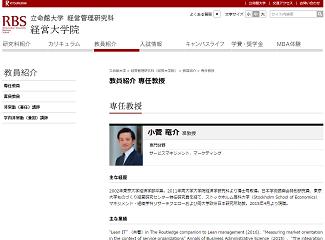 professor-kosuge-325