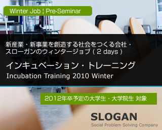 slogan-winter2012-縦長