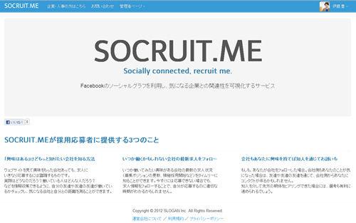 socruit-top-image