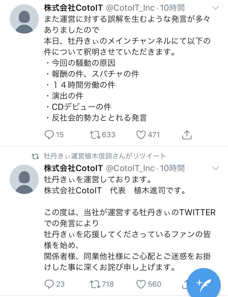 VTuber牡丹きぃが不満を暴露→アカウントが運営に乗っ取られる ...