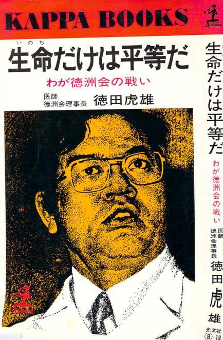 忘れえぬ人たち 徳田虎雄 徳洲会創設者 徳之島の貧しい農家の8人姉弟の...  忘れえぬ人たち