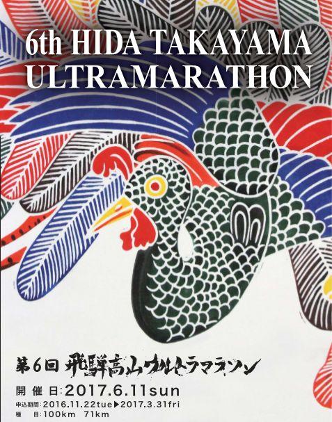 Ultra Marathon
