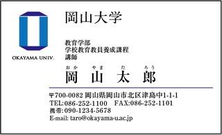 okayama-u_TYPE1-600