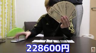 ヒカル宝くじ2