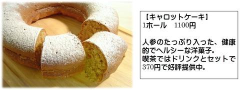 自主製品 キャロットケーキ