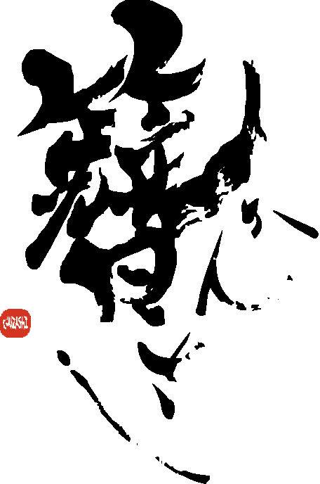 簪logo(黒)