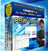 psw_ver2_200