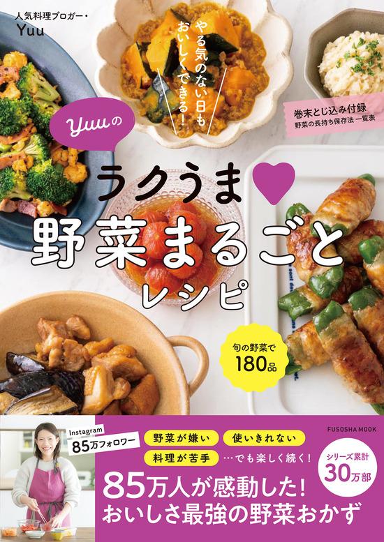Yuu_cover_表1_帯あり
