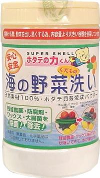 shell-vege90_sam01