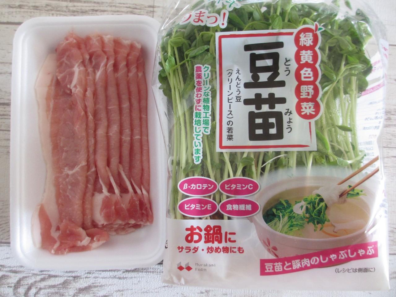 苗 豚肉 豆