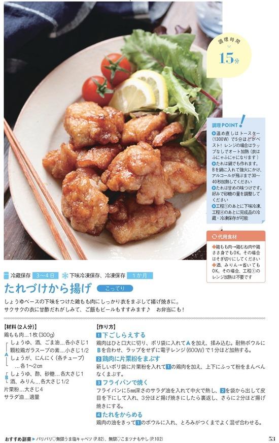 Yuu_recipe_0407 3