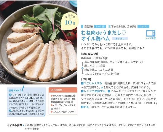 Yuu_recipe_0407 6
