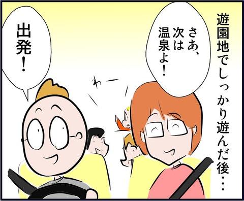 onsenj01