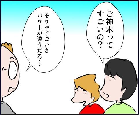 goshinboku03