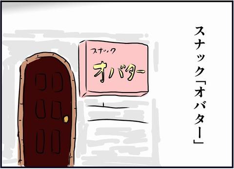 obata02