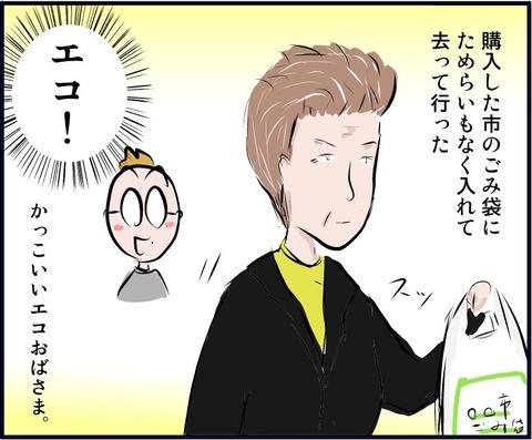 ecooba09