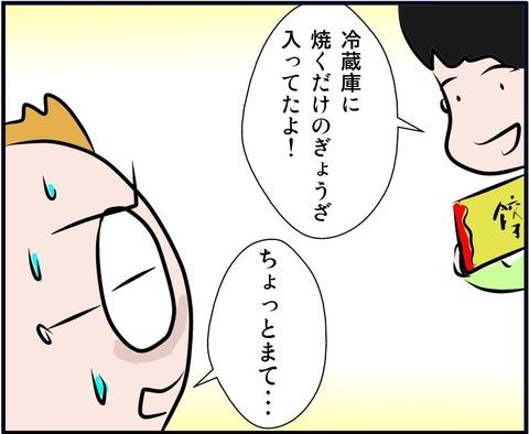 oshogyoza06
