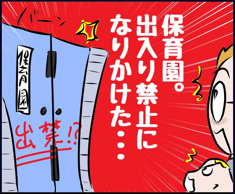 保育園。出入り禁止になりかけた・・・ : 不器用男のふくおか通信(旧 ...