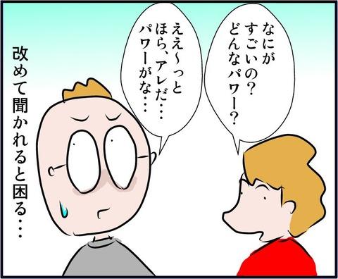 goshinboku04