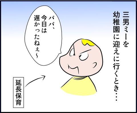 omukaeoyatu01