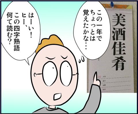 yojijyukugo07