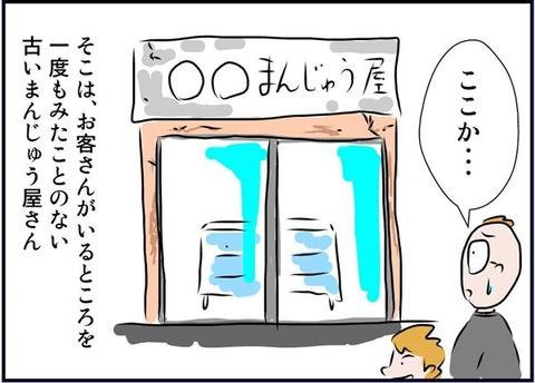 wagashi4aa-600x430
