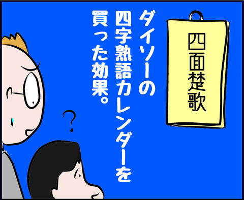 yojijyukugo01