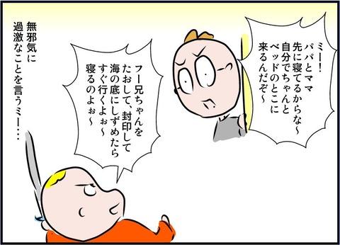 ikimono02