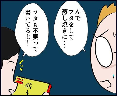 oshogyoza10