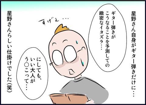 hosino16