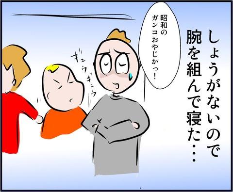 udekumi04