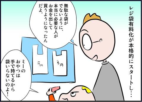 rejibukuro01