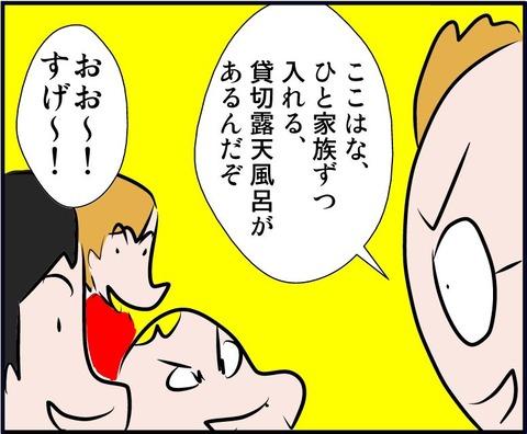 onsenk02