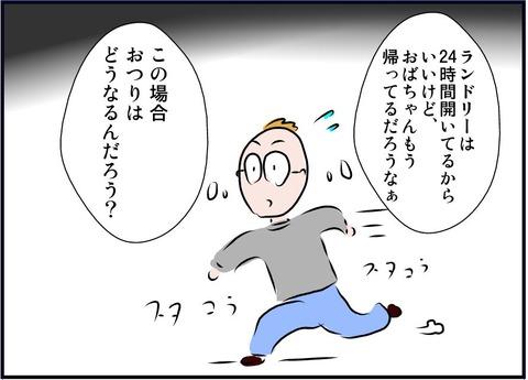 nihon11