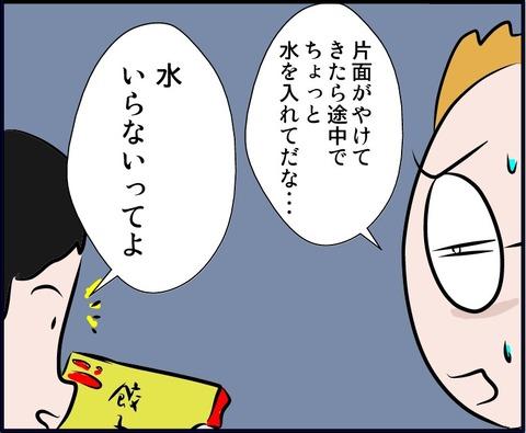 oshogyoza09