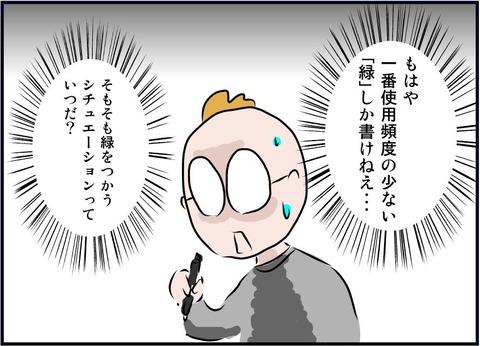 4shokupen05