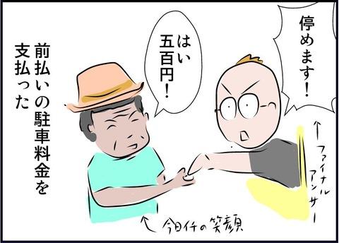 umichu9-8