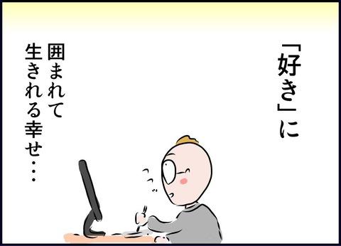sukinamono06