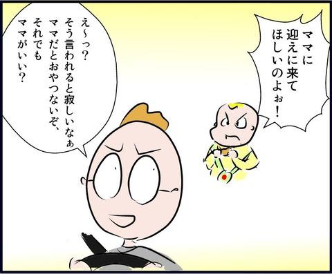 omukaeoyatu04