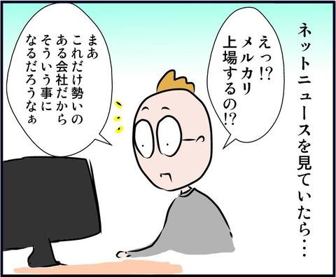 merukarid01