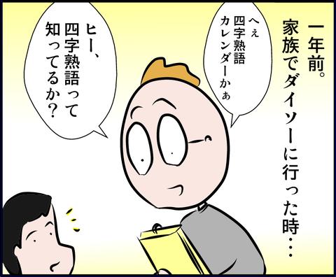 yojijyukugo02