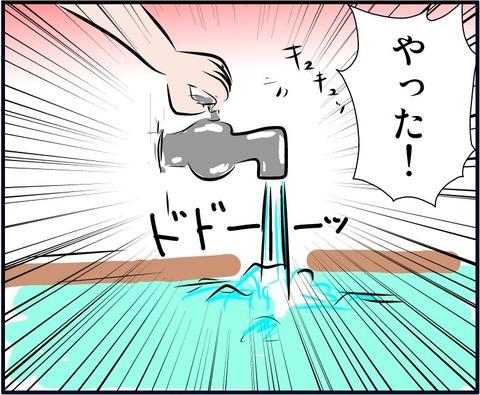 onsenm03