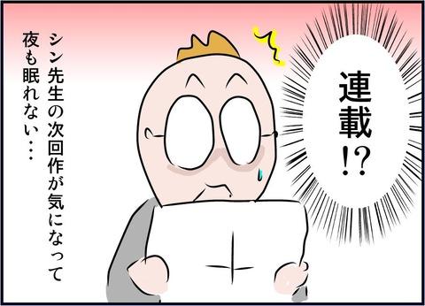 rensai05