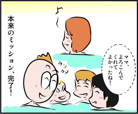 onsenm06