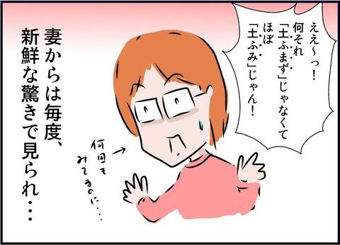 fumazu03