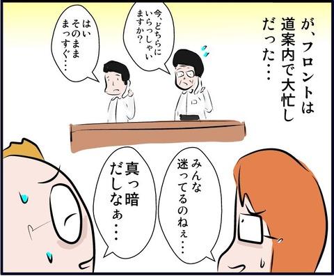 onsenj07