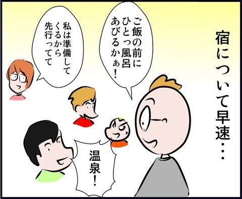 onsenk01